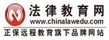 法律教育网