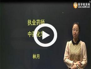 执业药师-中药化学基础学习班视频