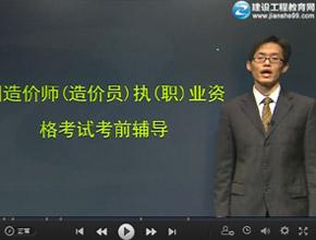 视频工程师考试视频下载_下载造价师培训视频造价登录艾克图片