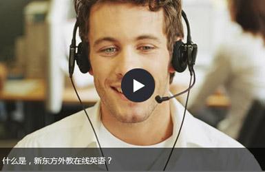 外贸面试英语口语培训