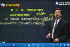 会计证财经法规视频
