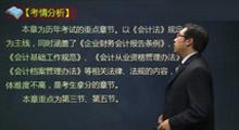 财经法规视频