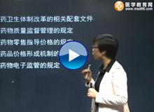 医学教育网执业药师培训视频
