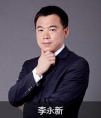 李永新老师