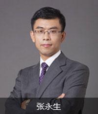 张永生老师