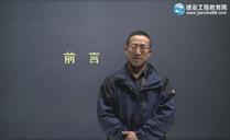 刘永强老师视频