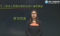 王英老师视频
