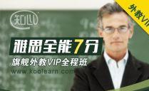 张东轶老师视频