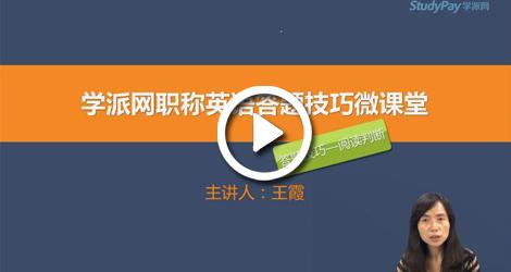 广州职称英语培训