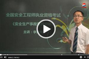 中大网校安全工程师视频