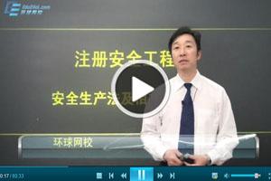 环球网校安全工程师视频