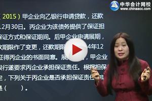 苏苏经济法基础
