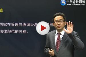 赵俊峰经济法基础