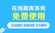 中华会计网校题库