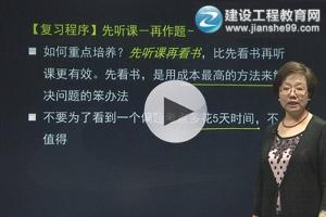 王竹梅工程法规及相关知识