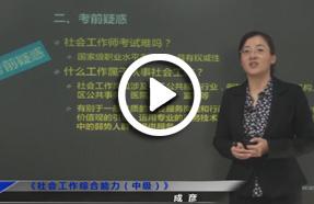 2016中级社会工作师培训视频