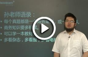 商务英语中级培训视频