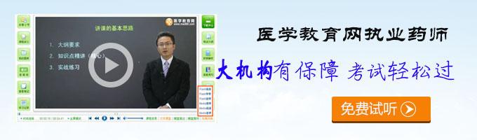 执业药师网上培训