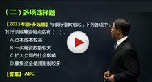 财务管理视频