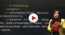 经济法视频