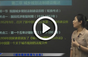 管理与法规视频