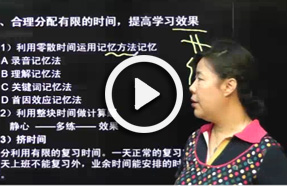 统计学和统计法基础知识视频