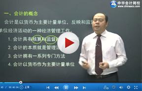 会计从业资格培训视频-会计基础