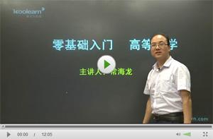 考研数学视频