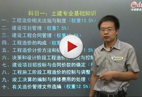 环球网校培训视频-工程计量与计价实务(土建)