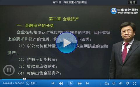 中华会计网校课件怎么下载_中华会计网校注册