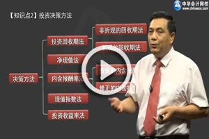 陈华亭-高级会计实务视频