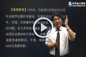 刘国峰-高级会计实务视频