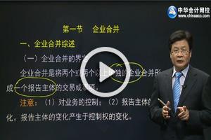 徐经长-高级会计实务视频