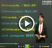 公共英语课程试听