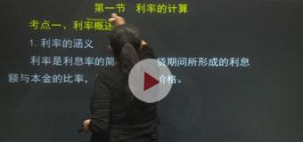 陈小莉经济师培训