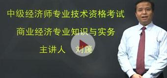 刘篪经济师培训