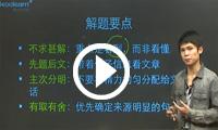 英语四级培训