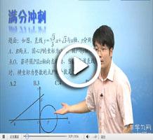 中考数学培训视频试听
