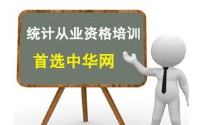 统计从业资格培训