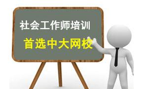 社会工作师培训
