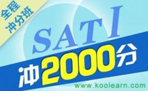 新东方在线SAT