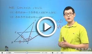 初一数学【基础强化】课程视频