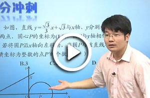 初中数学辅导网视频