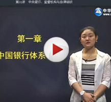 银行从业视频