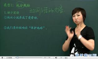 初一语文同步提高课程视频
