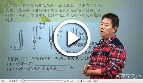 初三化学辅导+网上课程试听