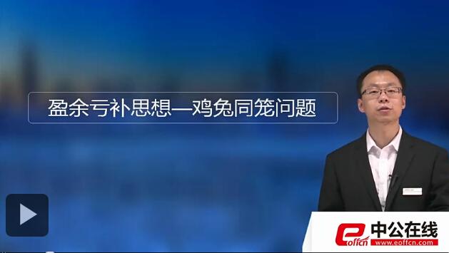 中公网校公务员