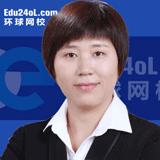 环球网校刘淑娥