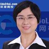 环球网校王玉娟