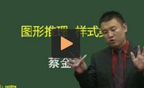 华图网校蔡金龙老师视频